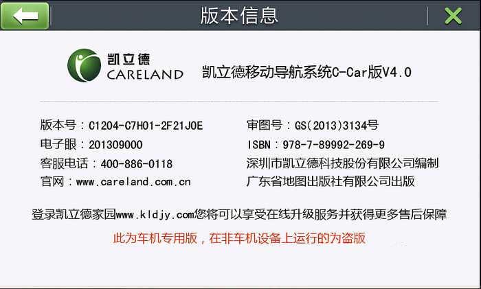 凯立德秋季高清64兆内存优化版C1204-C7H01-2F21J0E
