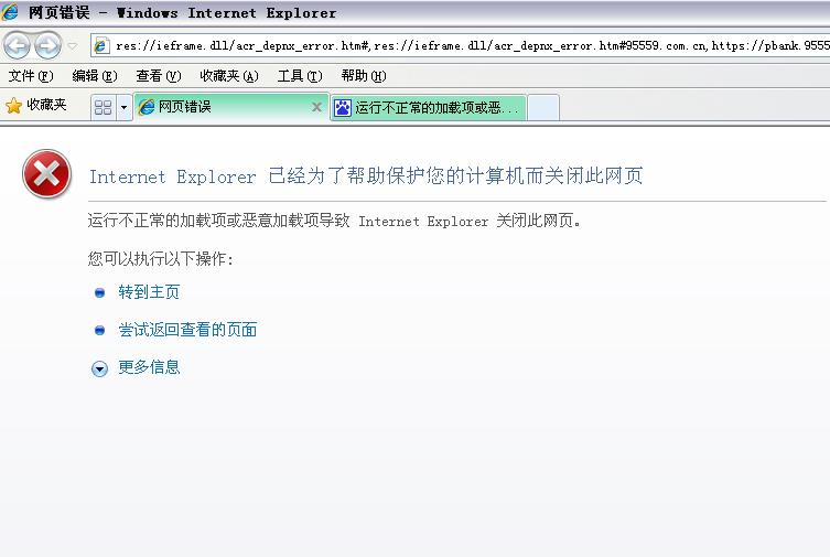 "IE8打开网上银行出错,""运行不正常的加载项或恶意加载项导致Internet Explorer 关闭此网页""解决办法"