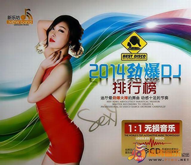《2014劲爆DJ排行榜》(2CD)[320K/MP3]