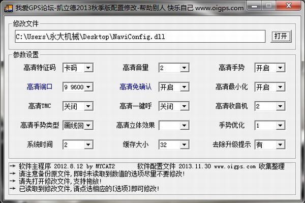凯立德2013秋季版端口修改+配置修改工具