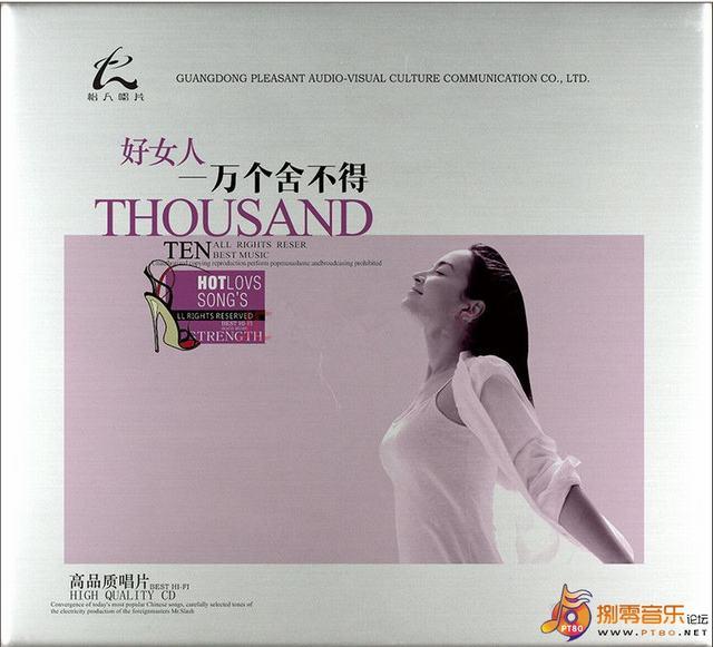 《好女人 一万个舍不得》[320K/MP3]
