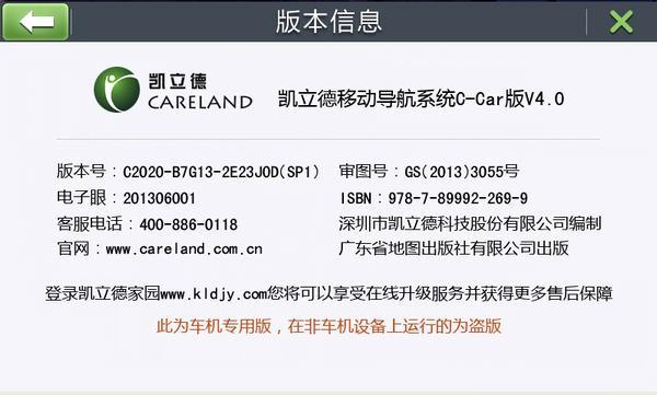 凯立德2013夏季高清64兆内存优化版C2020-B7G13-2E23JOD(SP1)