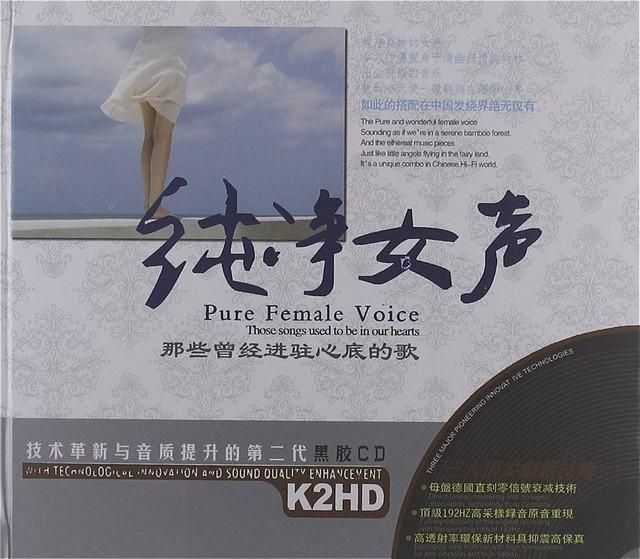 纯净奂妙的女声《纯净女声·那些曾经进驻心底的歌》(2CD)[320K/MP3]