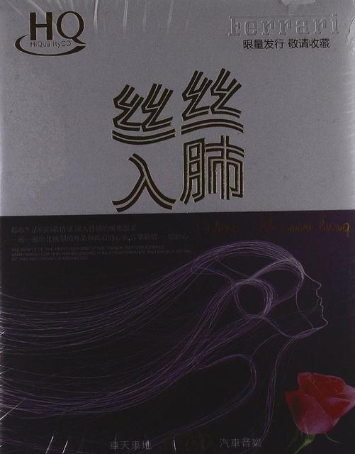 深入骨髓的优雅温柔–《丝丝入肺 HQCD》[320K/MP3]
