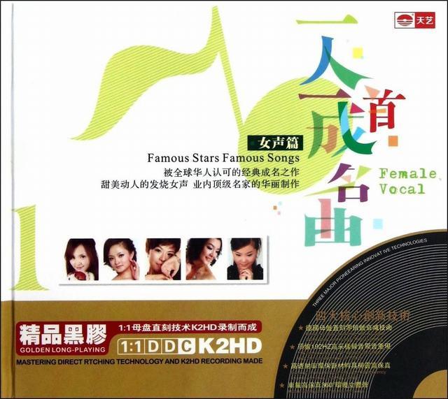 甜美动人的发烧女声 群星《一人一首成名曲·女声篇》(2CD)[320K/MP3]