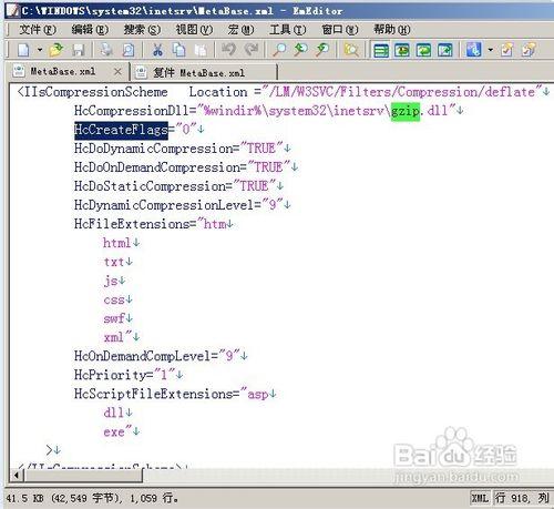 开启IIS6.0 GZip压缩功能教程