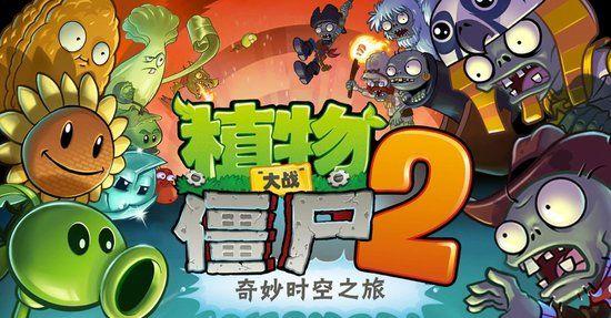 植物大战僵尸2高清版v1.0.3官方中文完美内购破解版apk