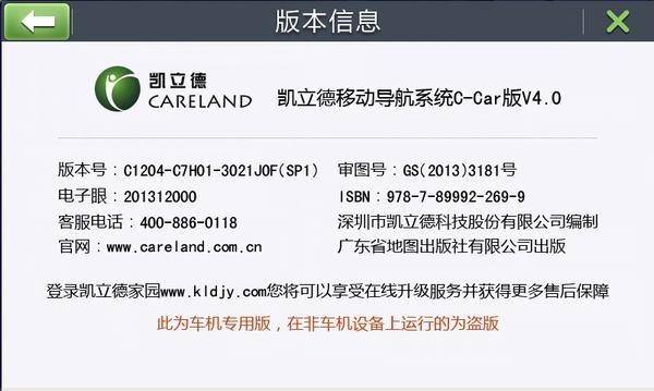 凯立德2013冬季车机版C1204-C7H01-3021J0F懒人包+主程序