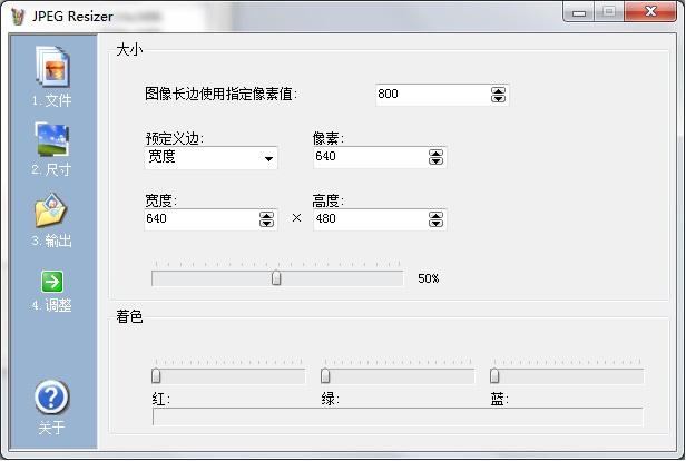 非常小巧的JPEG图片调整软件JPEG Resizer