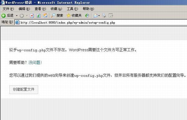 """新版wordpress安装""""创建配置文件""""无反应解决办法"""