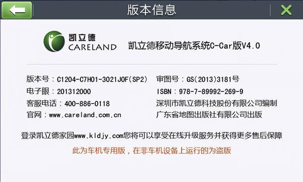 凯立德2013冬季车机版C1204-C7H01-3021J0F SP2增量包