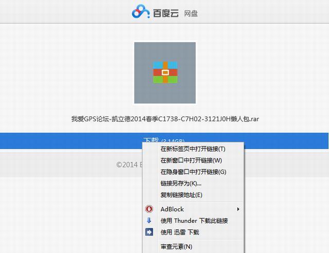 [小技巧]使用迅雷下载百度网盘大文件的方法