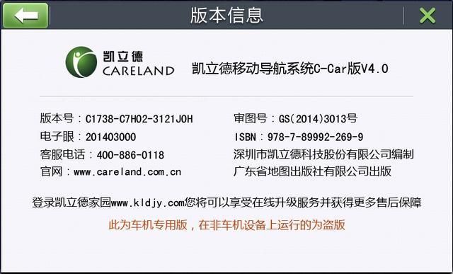 凯立德2014春季机车版C1738-C7H02-3121J0H主程序+懒人包