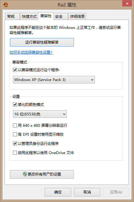 Windows8.1下运行红色警戒2的解决办法