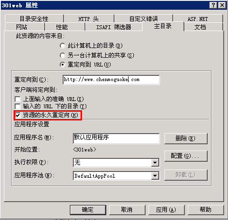 IIS环境301重定向实现不带www域名跳转到带www域名