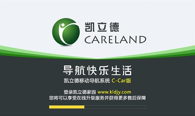 凯立德2014夏季C-Car5.0版C1816-C7K02-3225J0K(SP1)真码激活懒人包