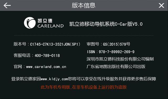 凯立德2015春季C-Car5.0机车版C1745-C7K13-3521J0N(SP1)完美懒人包