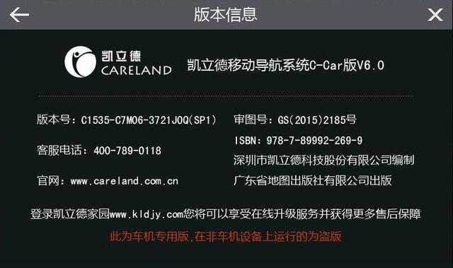 凯立德2015秋季C-Car6.0机车版C1535-C7N06-3721J0Q(SP1)完美懒人包