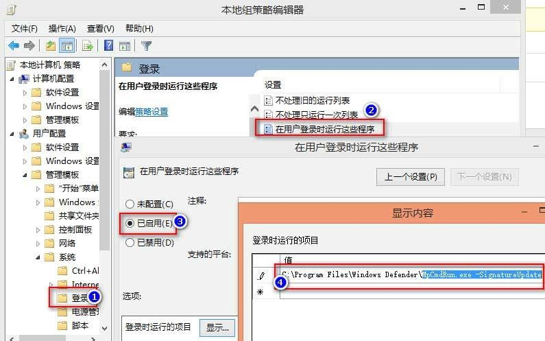 如何让Windows Defender开机自动更新升级病毒库