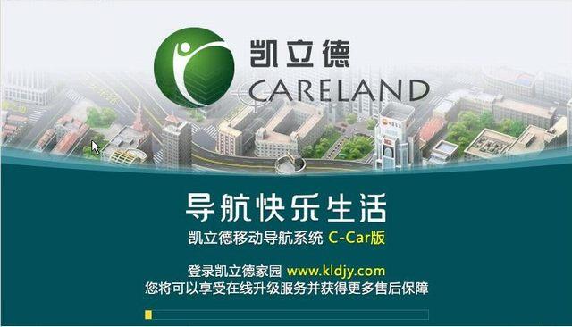 凯立德2017春季C-Car7.0机车版C1204_C7P07-3D21J0W完美自适应懒人包