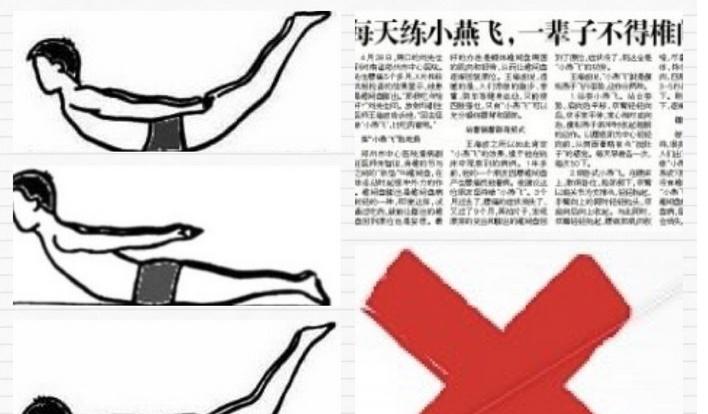 """腰椎间盘突出正确的""""燕子飞""""锻炼方法"""